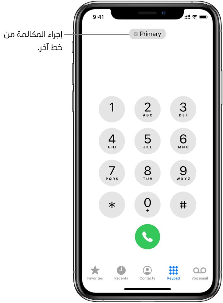 لوحة مفاتيح الهاتف. على طول الجزء السفلي من الشاشة، تظهر علامات التبويب من اليمين إلى اليسار، وهي المفضلة والحديثة وجهات الاتصال ولوحة المفاتيح والبريد الصوتي.