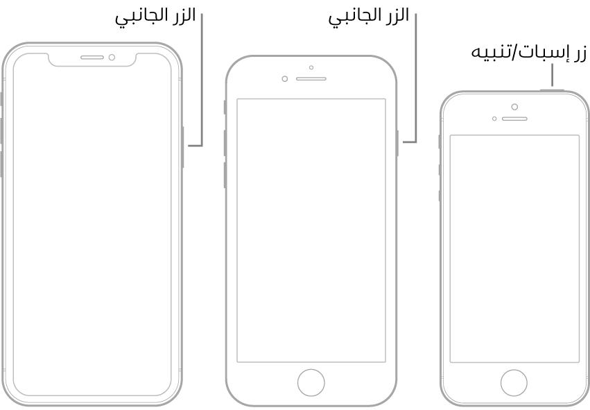 الزر الجانبي أو زر إسبات/تنبيه على ثلاثة طرز iPhone مختلفة.