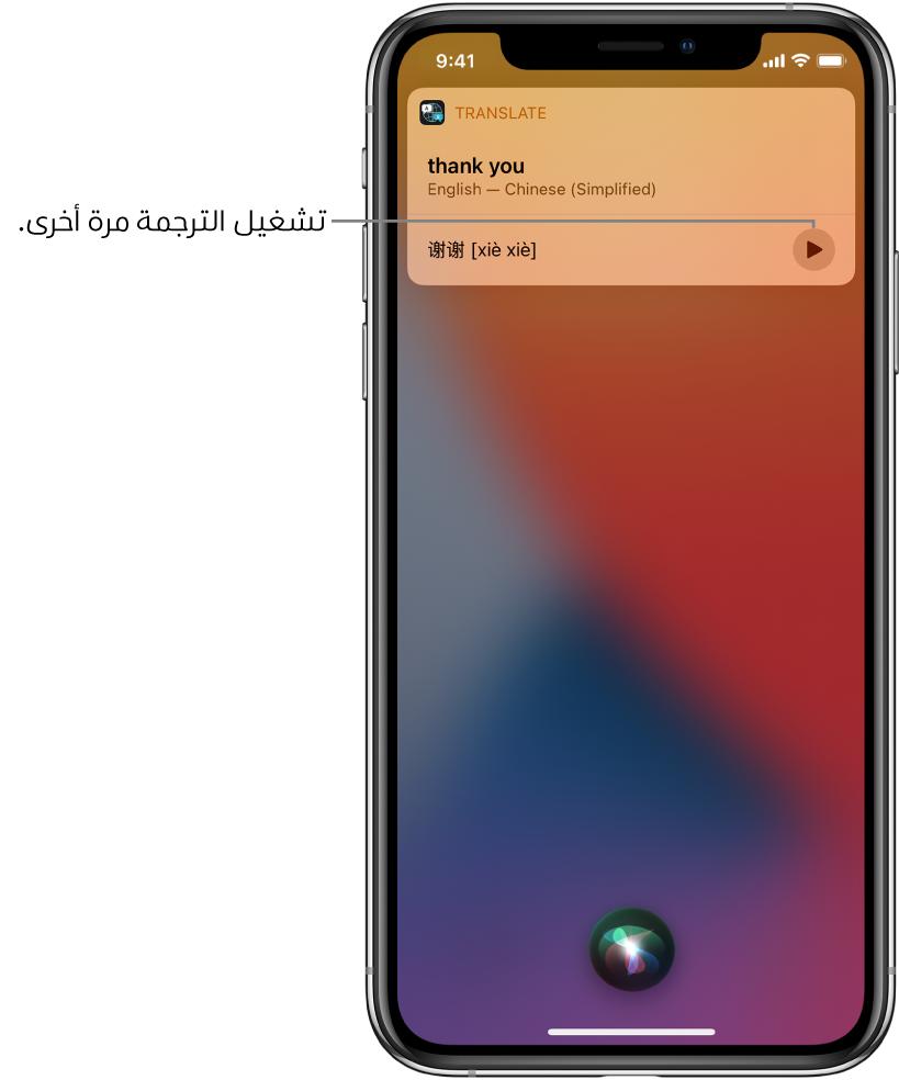 """يعرض Siri ترجمة العبارة العربية """"شكرًا لك"""" بالإنجليزية. يوجد زر على يسار الترجمة يعيد تشغيل صوت الترجمة."""
