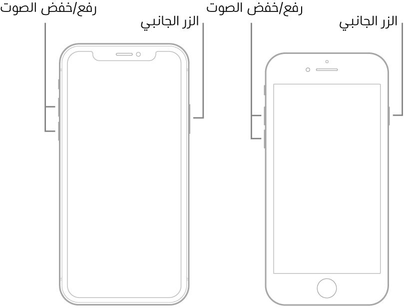 رسمان توضيحيان لطرازين من الـiPhone شاشتهما لأعلى. الطراز الموجود في أقصى اليمين لا يحتوي على زر الشاشة الرئيسية، بينما يحتوي الطراز الموجود في أقصى اليسار على زر الشاشة الرئيسية بالقرب من الجزء السفلي للجهاز. بالنسبة لكلا الطرازين، يظهر زرا رفع الصوت وخفض الصوت على الجانبين الأيسرين للجهازين، ويظهر زر جانبي على الجانبين الأيمنين.
