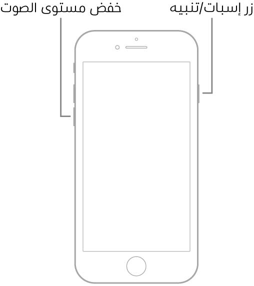 رسم توضيحي لهاتف iPhone7 والشاشة متجهة لأعلى. يظهر زر خفض الصوت على الجانب الأيسر للجهاز، ويظهر زر إسبات/تنبيه على اليمين.