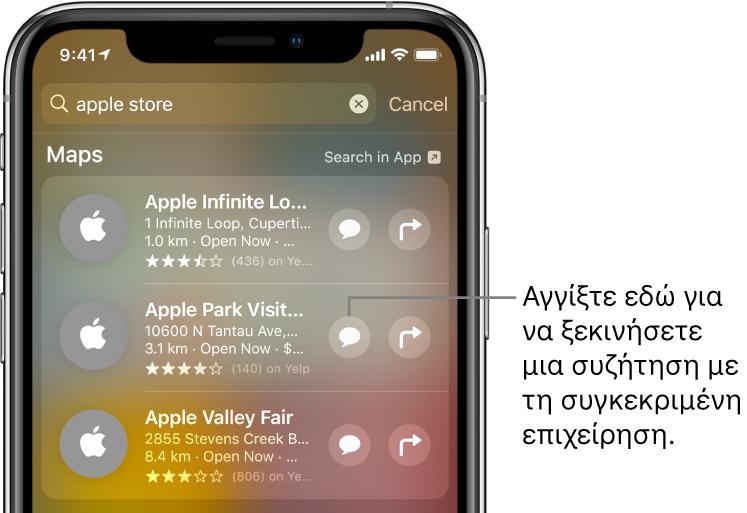 Η οθόνη Αναζήτησης εμφανίζει στοιχεία που βρέθηκαν για τους Χάρτες. Κάθε στοιχείο εμφανίζει μια σύντομη περιγραφή, βαθμολογία ή διεύθυνση και κάθε ιστότοπος εμφανίζει μια διεύθυνση URL. Το δεύτερο στοιχείο δείχνει ένα κουμπί που μπορείτε να αγγίξετε για έναρξη συνομιλίας με εκπρόσωπο του Apple Store.