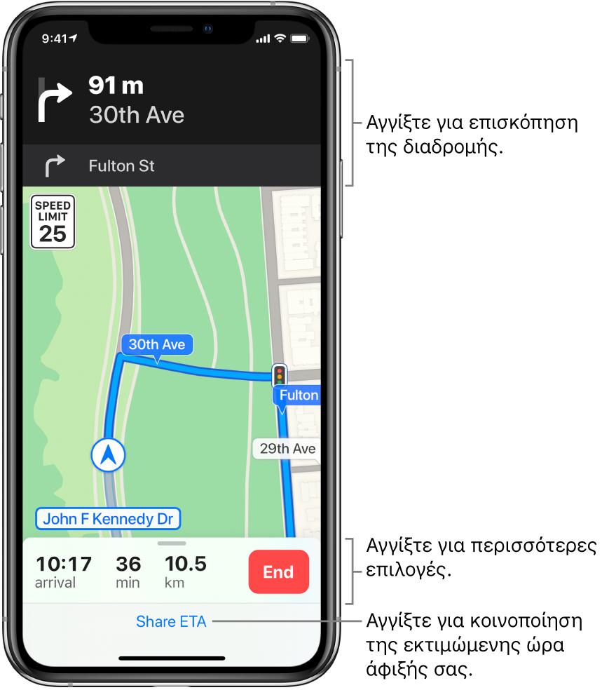 Ένας χάρτης όπου φαίνονται μια διαδρομή οδήγησης και η οδηγία για στροφή δεξιά σε 300 πόδια (91 μέτρα). Κοντά στο κάτω μέρος του χάρτη εμφανίζεται η ώρα άφιξης, ο χρόνος μετάβασης και η συνολική απόσταση στα αριστερά του κουμπιού Τέλος. Η «Κοινοποίηση ΕΩΑ» εμφανίζεται στο κάτω μέρος της οθόνης.