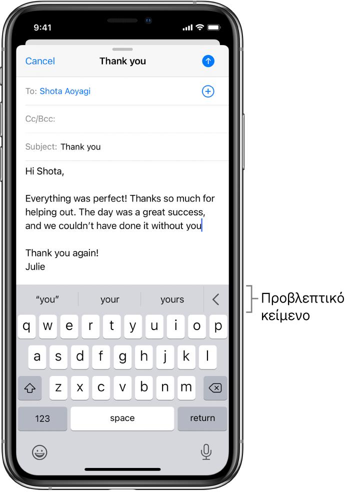 Ένα μήνυμα Mail όπου φαίνεται ένα email υπό επεξεργασία, με προτάσεις για τη συμπλήρωση της επόμενης λέξης.