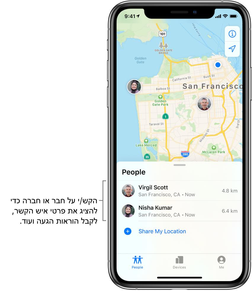הכרטיסייה ״אנשים״ פתוח במסך של היישום ״מצא את...״. ברשימה ״אנשים״ יש שני חברים: דנה חן וקרן מסליס. המיקומים שלהם מופיעים על מפה של חיפה.