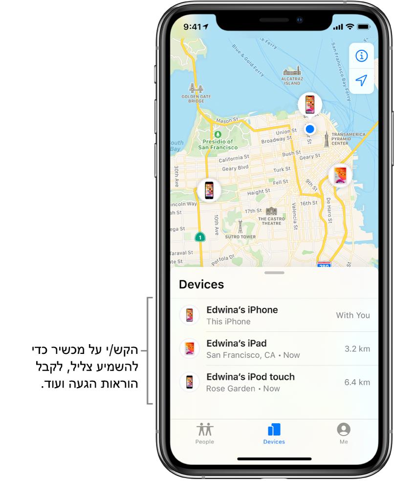 הכרטיסייה ״מכשירים״ פתוח במסך ״מצא את...״. ברשימה ״מכשירים״ יש שלושה מכשירים: ה‑iPhone של דנה, ה‑iPad של דנה, וה‑iPodtouch של דנה. המיקומים שלהם מופיעים על מפה של חיפה.