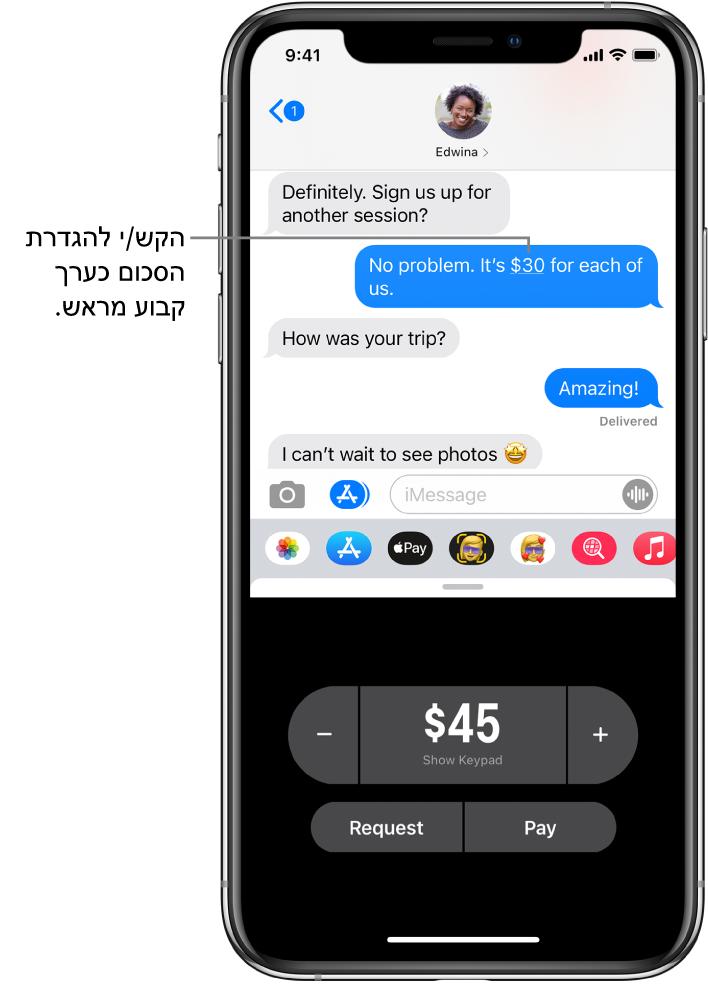 שיחת iMessage עם היישום Apple Pay פתוח למטה.