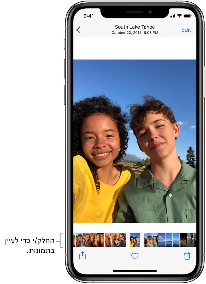 תמונה עם תמונות ממוזערות של תמונות אחרות לאורך הקצה התחתון של המסך. מימין למעלה ישנו כפתור ״הקודם״ שיחזיר אותך לתצוגה שבה דפדפת קודם. לאורך הקצה התחתון, ניתן לראות את הכפתורים ״שתף״, ״אהבתי״ ו״מחק״. משמאל למעלה נמצא הכפתור ״ערוך״.