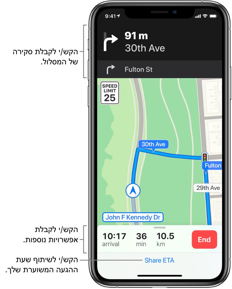 מפה שמציגה מסלול נהיגה, כולל הוראה לפנות ימינה בעוד 300 רגל. ליד תחתית המפה, ניתן לראות את זמן ההגעה, זמן הנסיעה ומספר הקילומטרים הכולל מימין לכפתור ״סיום״. ״שתף זמן הגעה משוער״ מופיע בתחתית המסך.