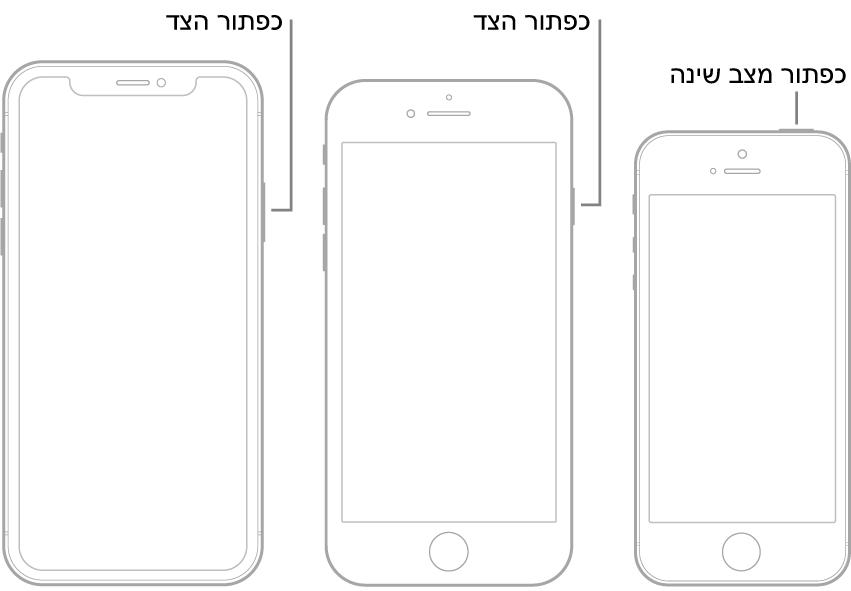 כפתור הצד או כפתור ״מצב שינה״ בשלושה דגמי iPhone שונים.