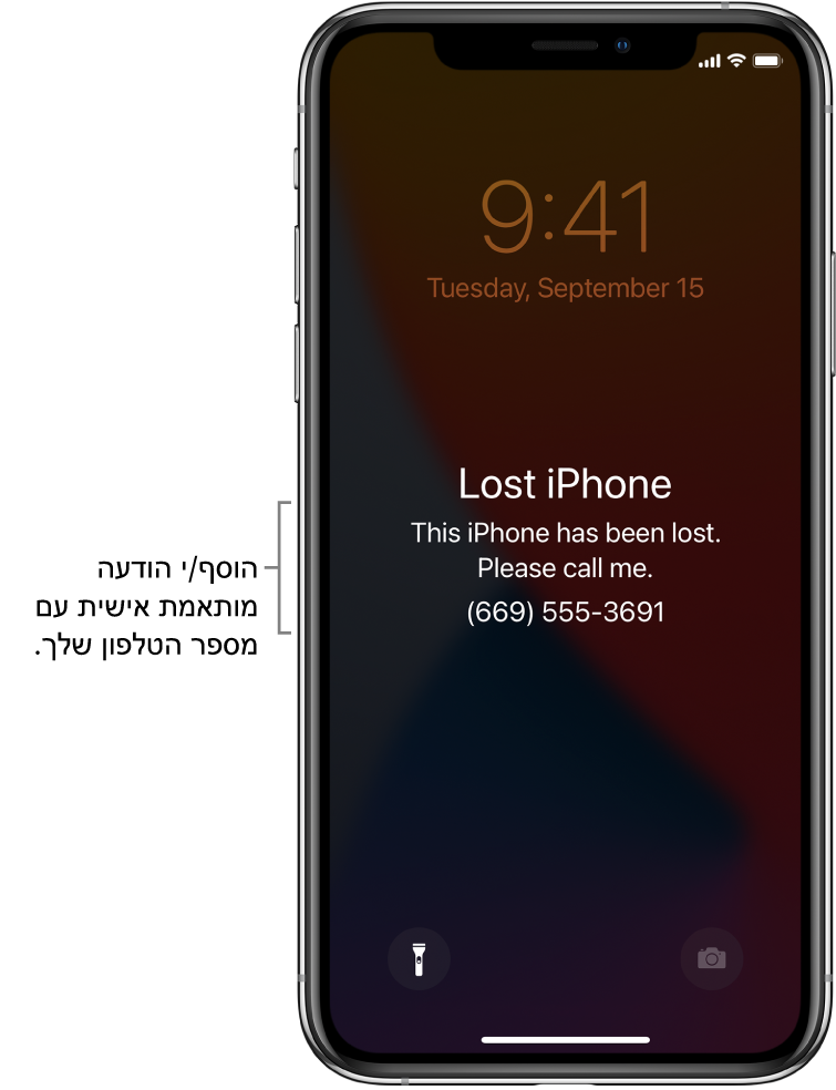 """מסך נעילה של iPhone ועליו ההודעה: ״iPhone שאבד. iPhone זה אבד. נא להתקשר אלי (669) 555-3691."""" ניתן להוסיף הודעה אישית עם מספר הטלפון שלך."""