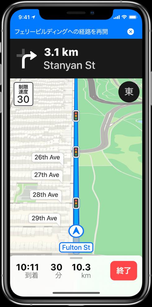 車での経路の地図。フェリービルディングへの経路を再開するための青色のバナーが画面上部に表示されています。