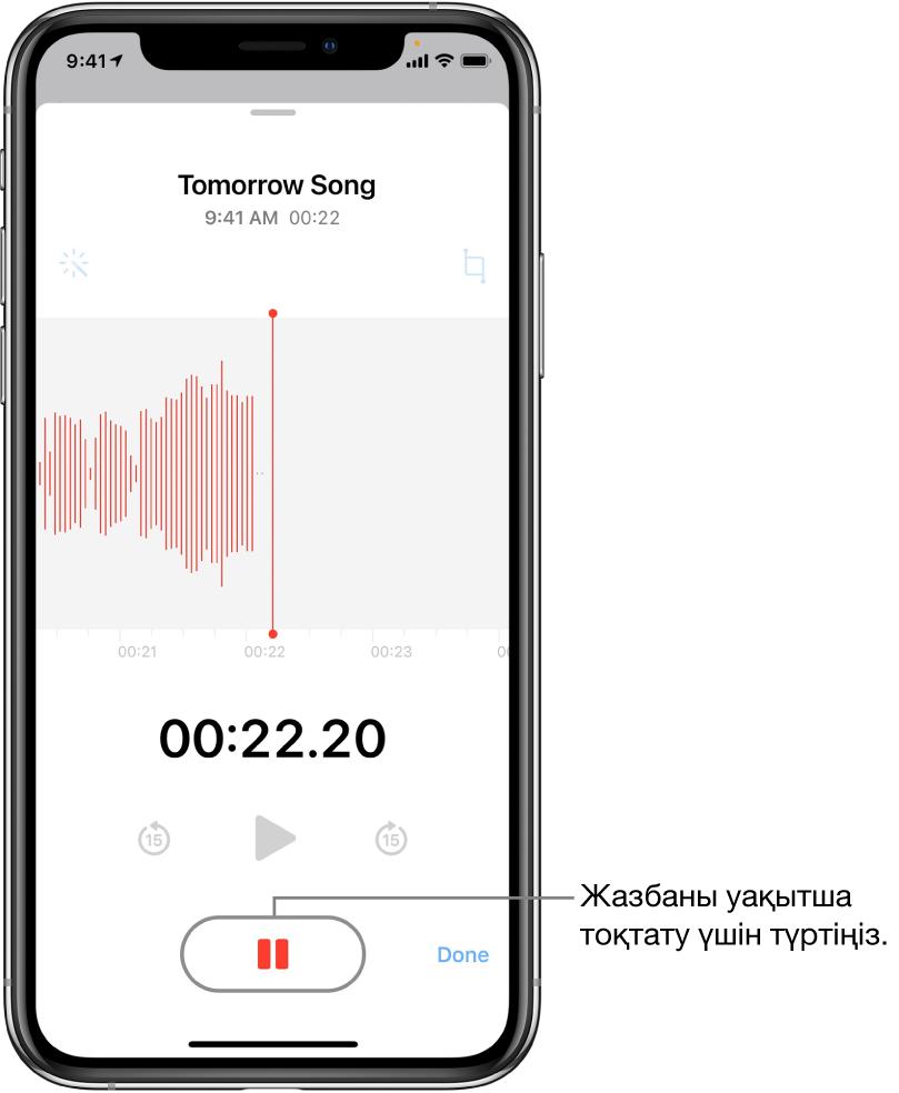 Орындалып жатқан жазбаны, белсенді Pause түймесін және ойнату, алға 15 секунд өткізу және артқы 15 секунд өткізу үшін күңгірттелген басқару элементтерін көрсетіп тұрған Voice Memos экраны. Экранның негізгі бөлігі уақыт көрсеткішімен бірге орындалып жатқан жазбаның толқын пішінін көрсетеді. Қызғылт сары Microphone In Use Indicator көрсеткіші жоғарғы оң жақта пайда болады.
