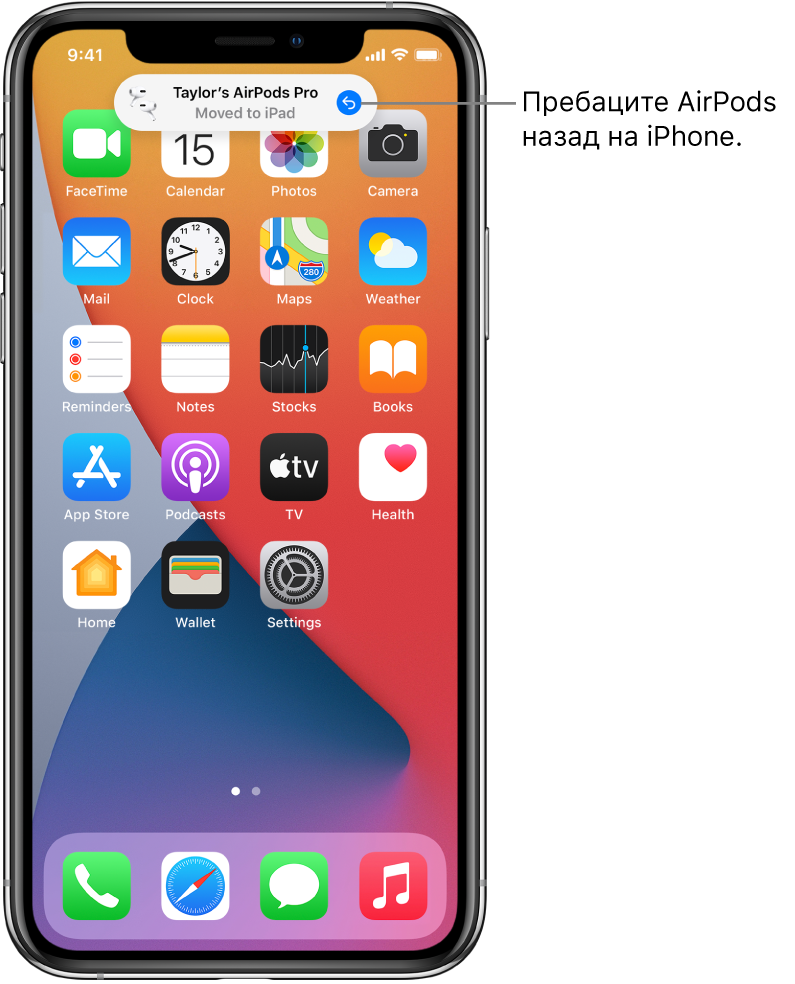 """Екран Lock, при чијем је врху порука која гласи """"Taylor's AirPods Pro Moved to iPad"""" и дугме за пребацивање AirPods слушалица натраг на iPhone."""