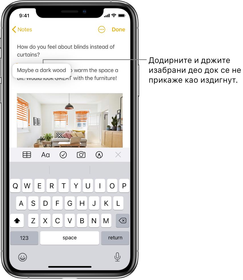 Изабрана фраза изгледа као да је придигнута, што се догађа када корисник додирне и држи избор.