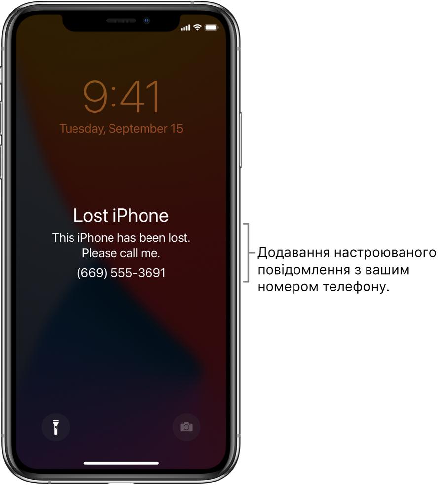 Замкнений екран iPhone із повідомленням: «iPhone загублено. Цей iPhone загублено. Будь ласка, наберіть мене. (669)555-3691». Ви можете додати власне повідомлення зі своїм номером телефону.