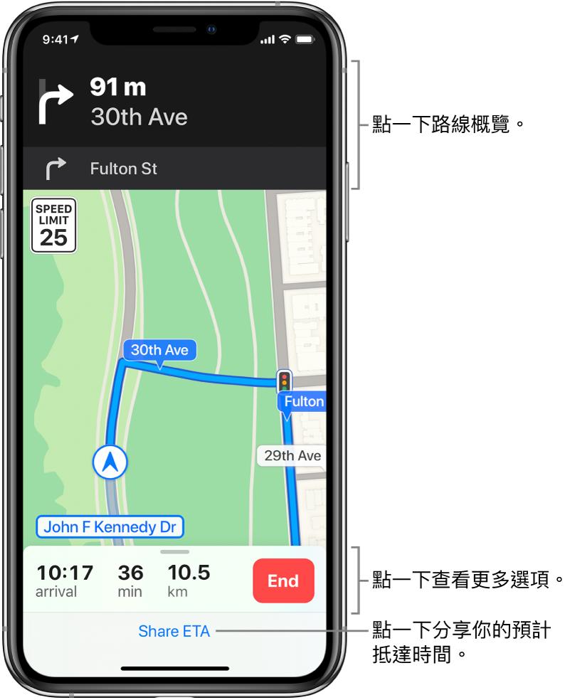 顯示駕駛路線的地圖,其中包括 91 米後要右轉路線。在地圖底部附近,「結束」按鈕左側顯示抵達時間、行程時間和總里程數。螢幕底部顯示「分享抵達時間」。