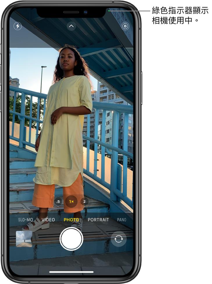 「相機」畫面中的「相片」模式。右上角的綠色指示器顯示相機正在使用中。