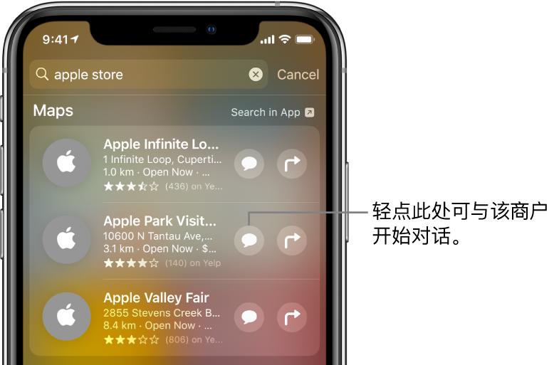 """""""搜索""""屏幕,显示找到的""""地图""""相关项目。每个项目显示简短描述、评分或地址,每个网站显示一个 URL。第二个项目显示了一个按钮,轻点即可与 Apple Store 开始商务聊天。"""