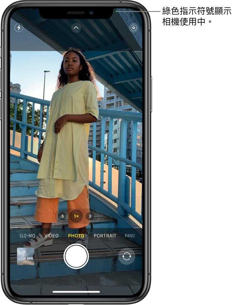 「拍照」模式的「相機」螢幕。右上方的綠色指示器表示正在使用相機。