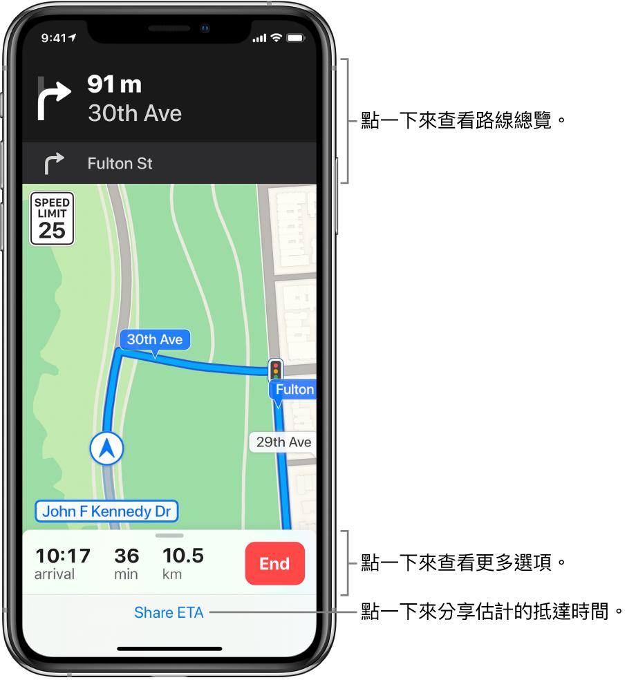 地圖顯示開車路線,包含在前方 300 英尺處右轉的路線。在地圖底部附近,「結束」按鈕左側顯示抵達時間、行程時間和總里程數。螢幕底部顯示「分享抵達時間」。