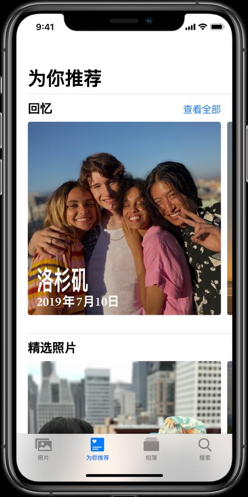 """在""""照片"""" App 中,""""为你推荐""""标签显示""""回忆""""部分。回忆的封面照片包括位置和日期。屏幕右上方是""""查看全部""""按钮,可显示您的所有回忆。"""