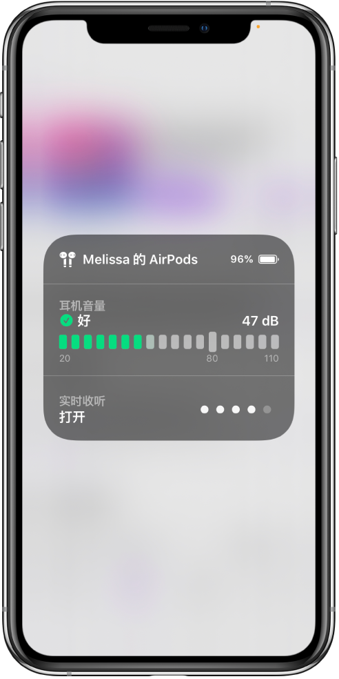 """覆盖屏幕的卡片。卡片显示一对 AirPods 耳机音量的图形。图形显示 47 分贝和标签""""好""""。图形下方,""""实时收听""""显示为""""打开""""。""""实时收听""""的音量由五个圆点表示,其中亮起四个。"""