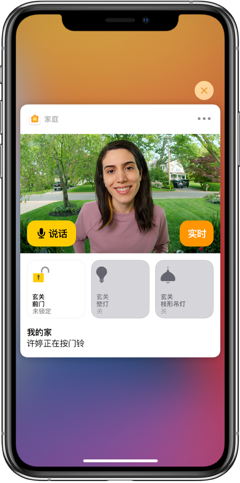 """来自""""家庭""""的通知显示在 iPhone 屏幕上。其显示前门访客的图片,左侧是""""说话""""按钮。下方是前门灯和玄关灯的配件按钮。文字是""""许婷正在按门铃""""。""""关闭""""按钮位于通知的右上方。"""