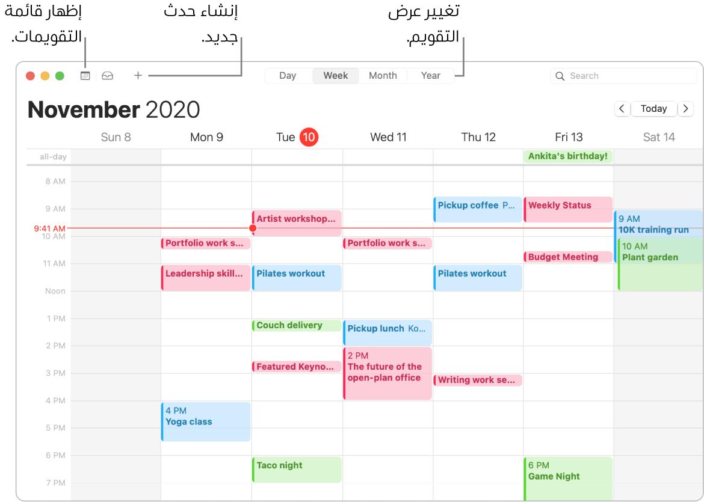 نافذة في التقويم تعرض كيفية إنشاء حدث وإظهار قائمة التقويمات واختيار طريقة عرض يوم أو أسبوع أو شهر أو سنة.