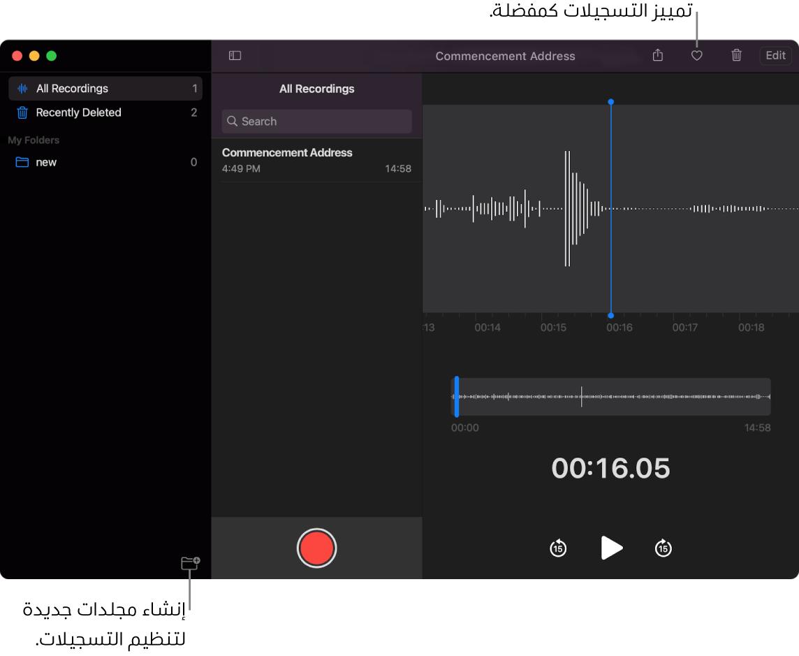 نافذة المذكرات الصوتية تعرض كيفية إنشاء مجلدات جديدة أو تمييز التسجيل كمفضلة.