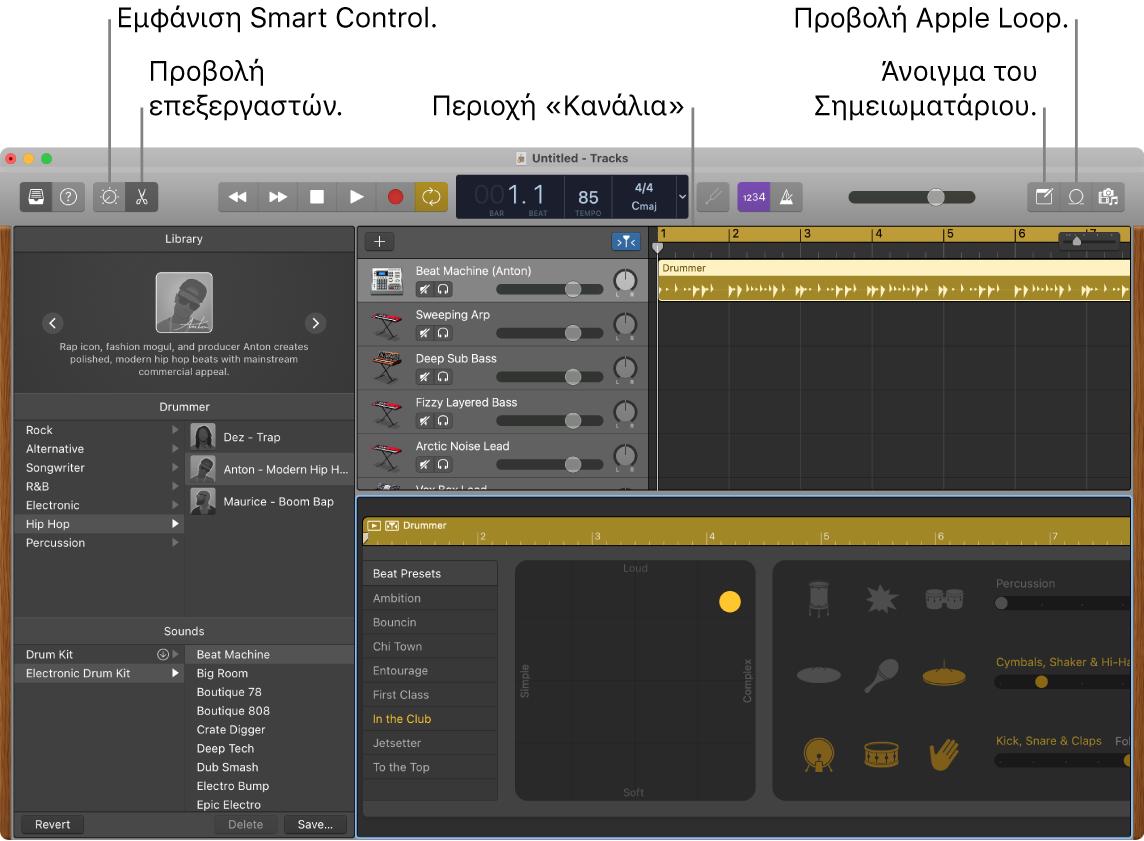 Παράθυρο GarageBand όπου φαίνονται τα κουμπιά για την προσπέλαση Smart Control, Επεξεργαστών, Σημειώσεων και Apple Loop. Εμφανίζεται επίσης η οθόνη καναλιών.