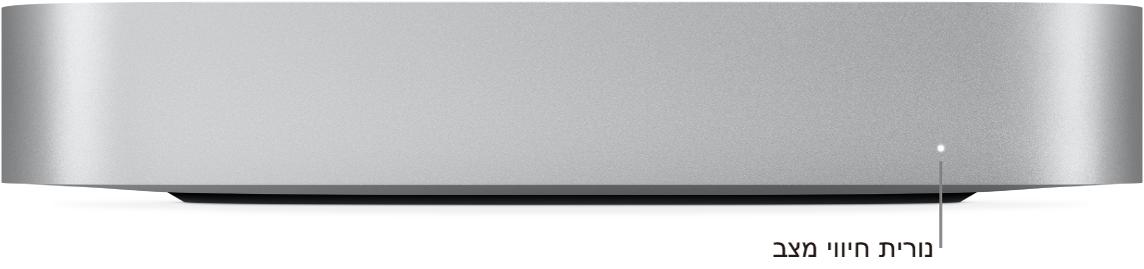חלקו הקדמי של ה-Mac mini מציג את נורית מחוון המצב.