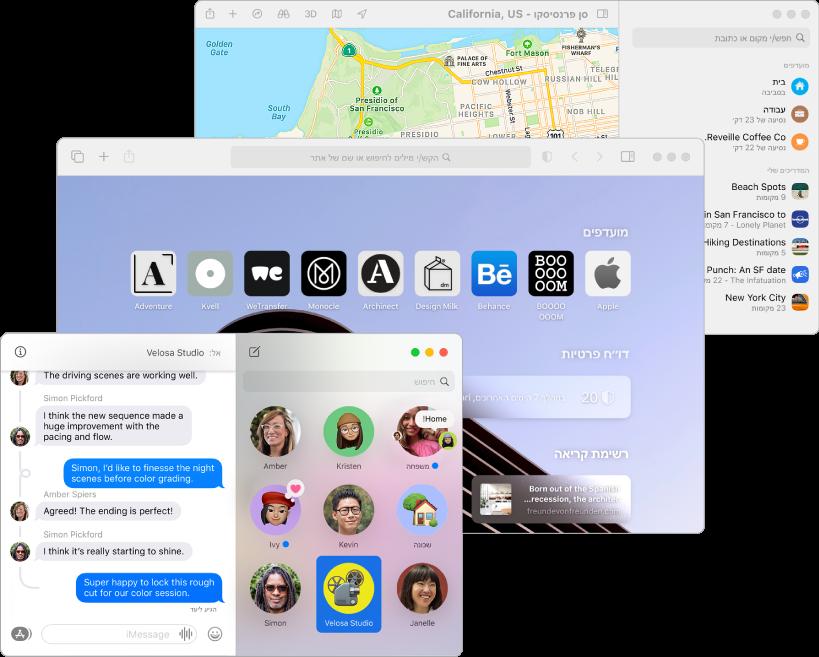 """מסכים חופפים של היישומים """"מפות"""", Safari ו״הודעות״."""
