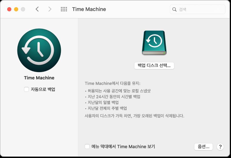 Time Machine 백업이 윈도우.