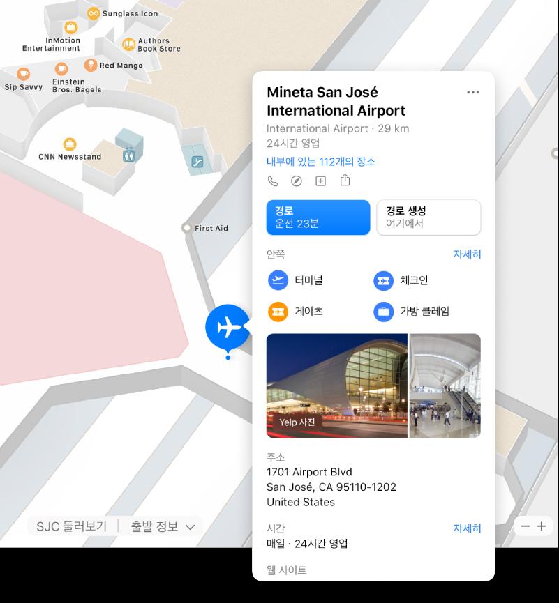 방향, 식당, 매장 등 공항에 대한 정보를 함께 표시한 공항 내부 지도.
