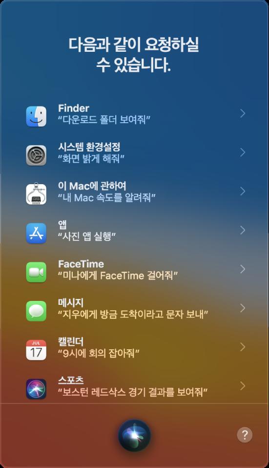 """'다음과 같이 요청하실 수 있습니다.'라는 제목과 """"보스턴 레드삭스 경기 결과를 보여줘""""와 같은 샘플 Siri 질문이 있는 Siri 윈도우."""