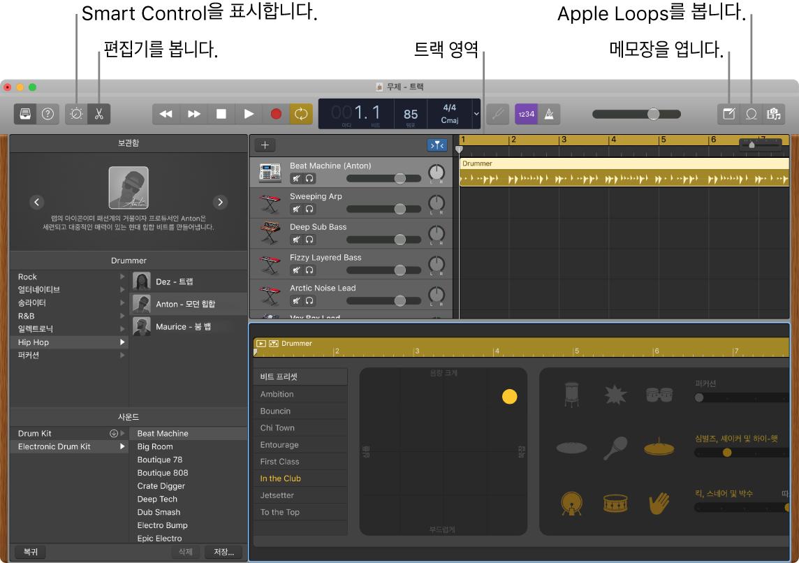 Smart Control, 편집기, 메모 및 Apple Loops에 접근하는 버튼을 표시하는 GarageBand 윈도우. 또한 트랙 디스플레이를 표시.
