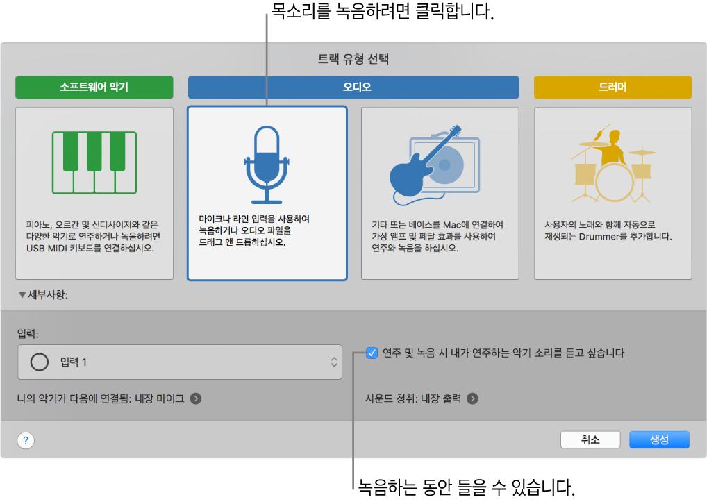 음성을 녹음하기 위해 클릭하는 위치와 녹음할 때 어떻게 들리는지를 표시하는 GarageBand 악기 패널.