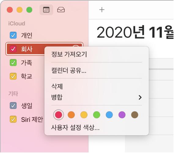 캘린더 단축 메뉴 및 캘린더 색상을 사용자화할 수 있는 옵션.
