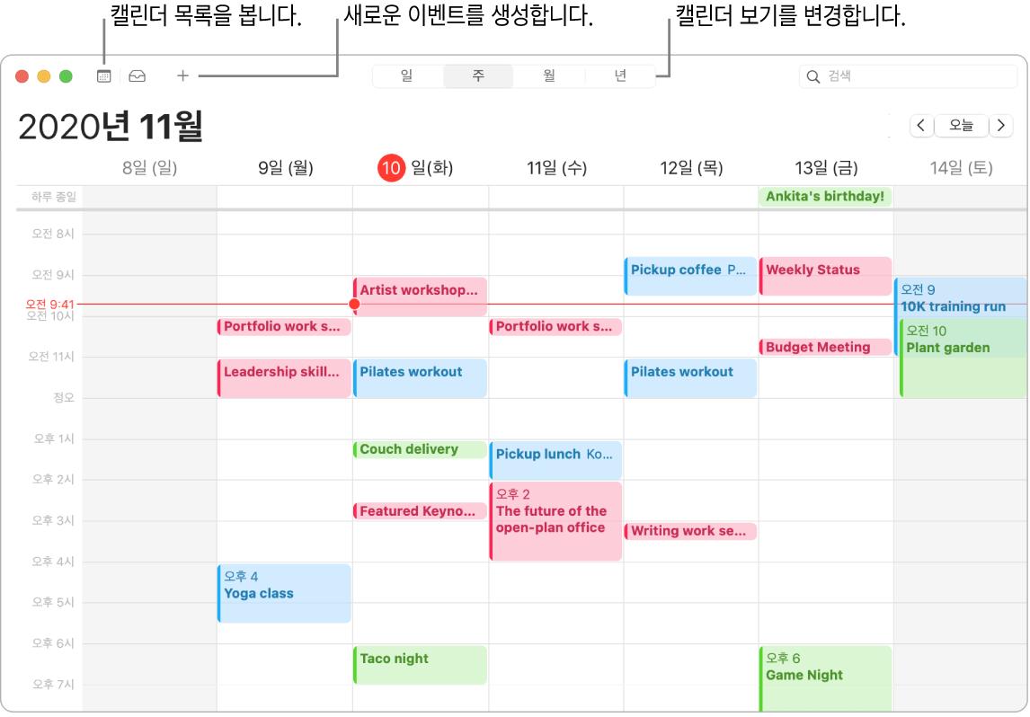 이벤트 생성 방법, 캘린더 목록을 보는 방법, 일, 주, 월, 년 보기를 선택하는 방법을 보여주는 캘린더 윈도우.