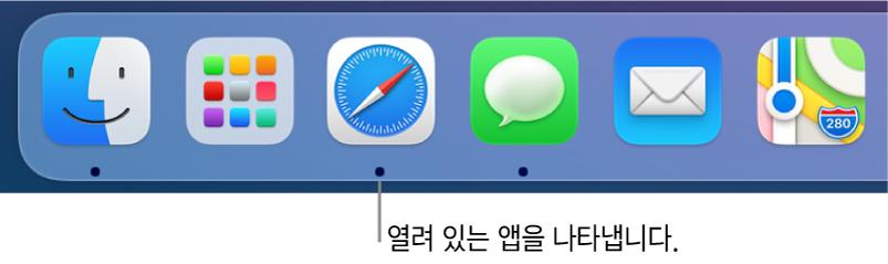 열린 앱 아래에 검은색 점이 있는 Dock의 일부.