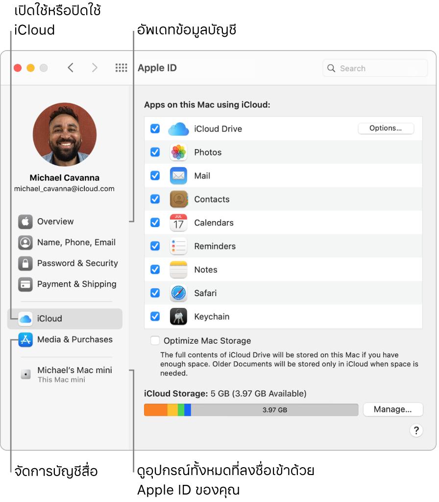 บานหน้าต่าง Apple ID ในการตั้งค่าระบบ คลิกที่รายการในแถบด้านข้างเพื่ออัพเดทข้อมูลบัญชีของคุณ, เปิดใช้หรือปิดใช้ iCloud, จัดการบัญชีสื่อ และดูอุปกรณ์ทุกเครื่องที่ลงชื่อเข้าด้วย Apple ID ของคุณ