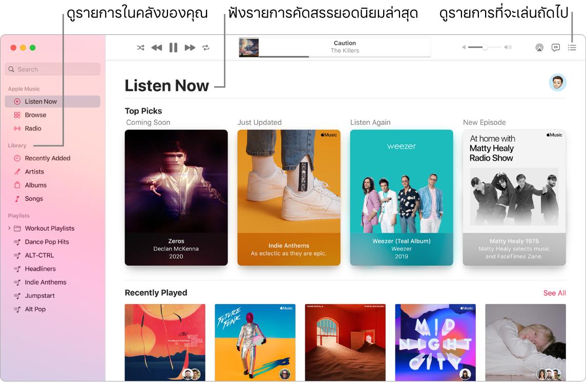 หน้าต่างแอพเพลงที่แสดงวิธีดูคลังของคุณ, ฟัง Apple Music และดูว่ารายการถัดไปที่จะเล่นคืออะไร