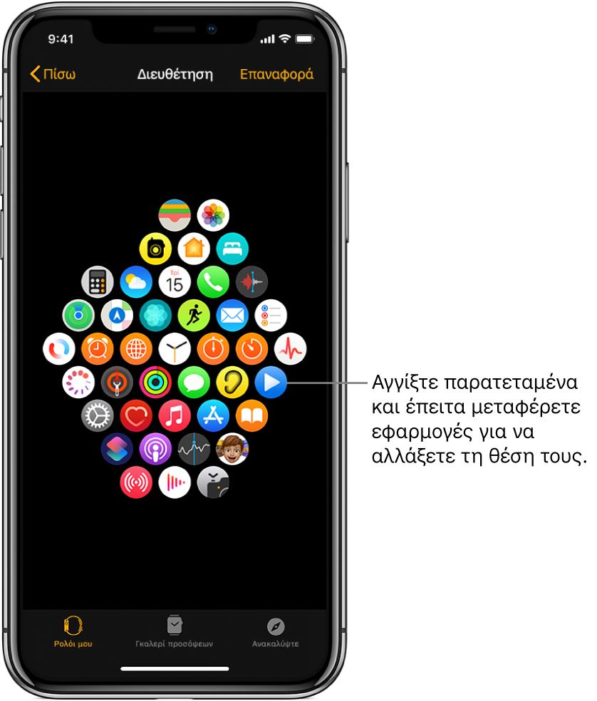 Η οθόνη «Διευθέτηση» στην εφαρμογή AppleWatch όπου εμφανίζεται ένα πλέγμα εικονιδίων.