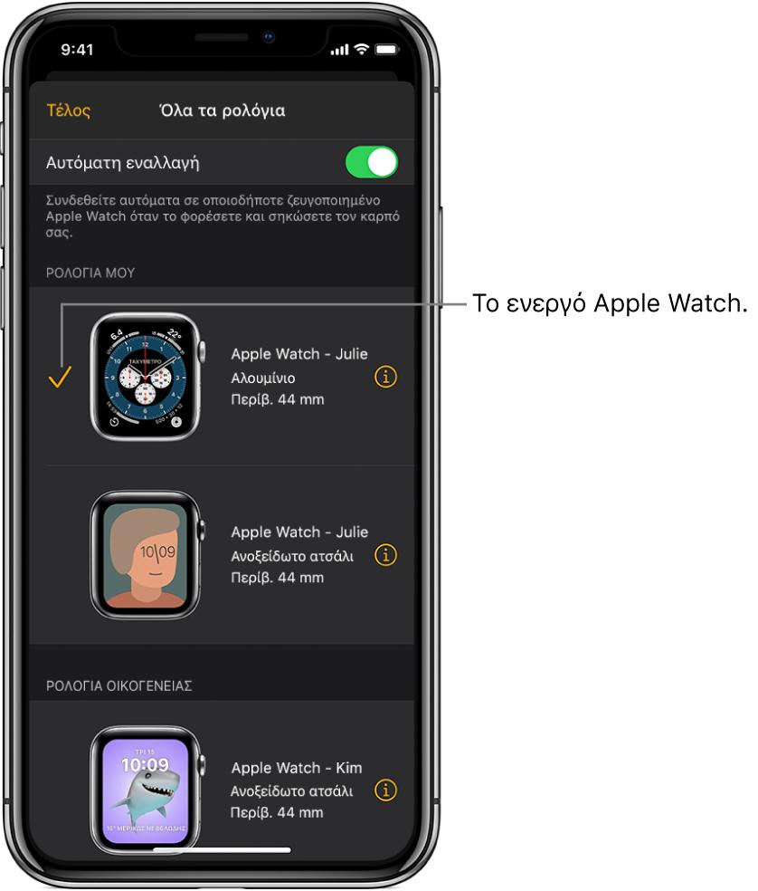 Στην οθόνη «Όλα τα ρολόγια» της εφαρμογής Apple Watch, το ενεργό Apple Watch υποδεικνύεται από ένα σημάδι επιλογής.