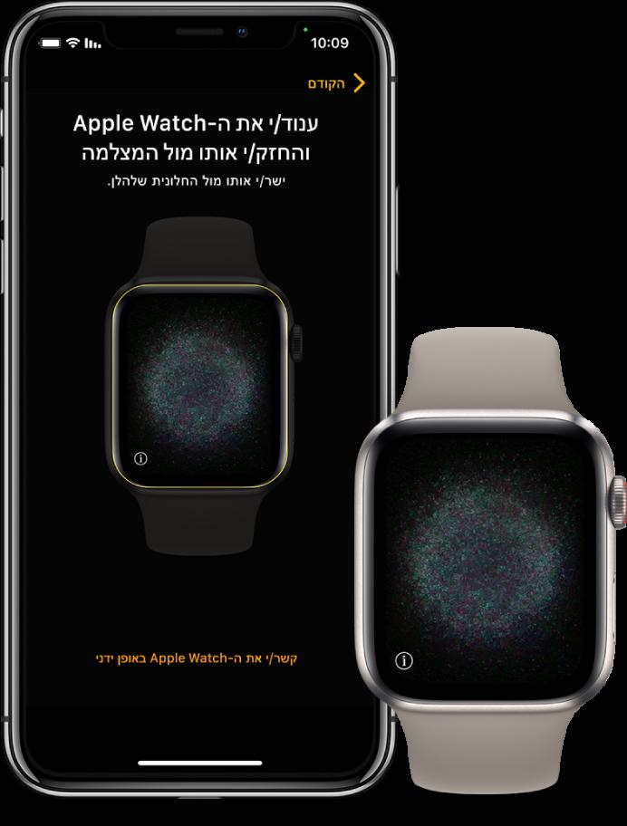 iPhone ושעון זה לצד זה. מסך ה‑iPhone מראה את הוראות הקישור כאשר ה‑AppleWatch מופיע בחלונית המצלמה, ומסך ה‑AppleWatch מציג את התמונה של הקישור.