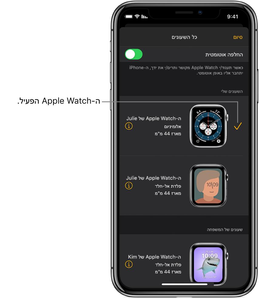 במסך ״כל השעונים״ ביישום Apple Watch, סימן ביקורת מציג את ה-Apple Watch הפעיל.