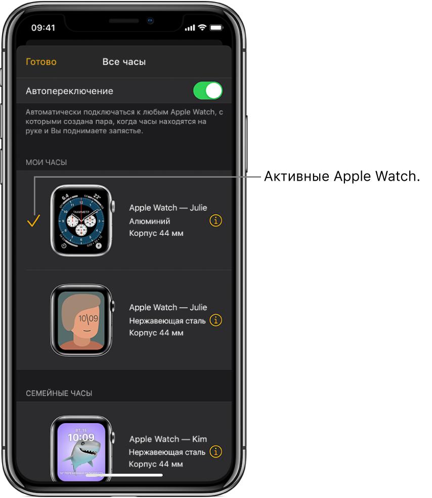 Экран «Все часы» вприложении AppleWatch. Галочкой отмечены активные AppleWatch.