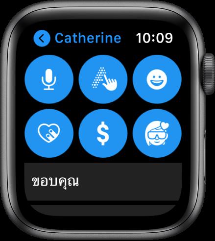 หน้าจอแอพข้อความที่แสดงปุ่ม Apple Pay พร้อมกับปุ่มป้อนตามคำบอก, ขีดเขียนข้อความ, Emoji, Digital Touch และ Memoji
