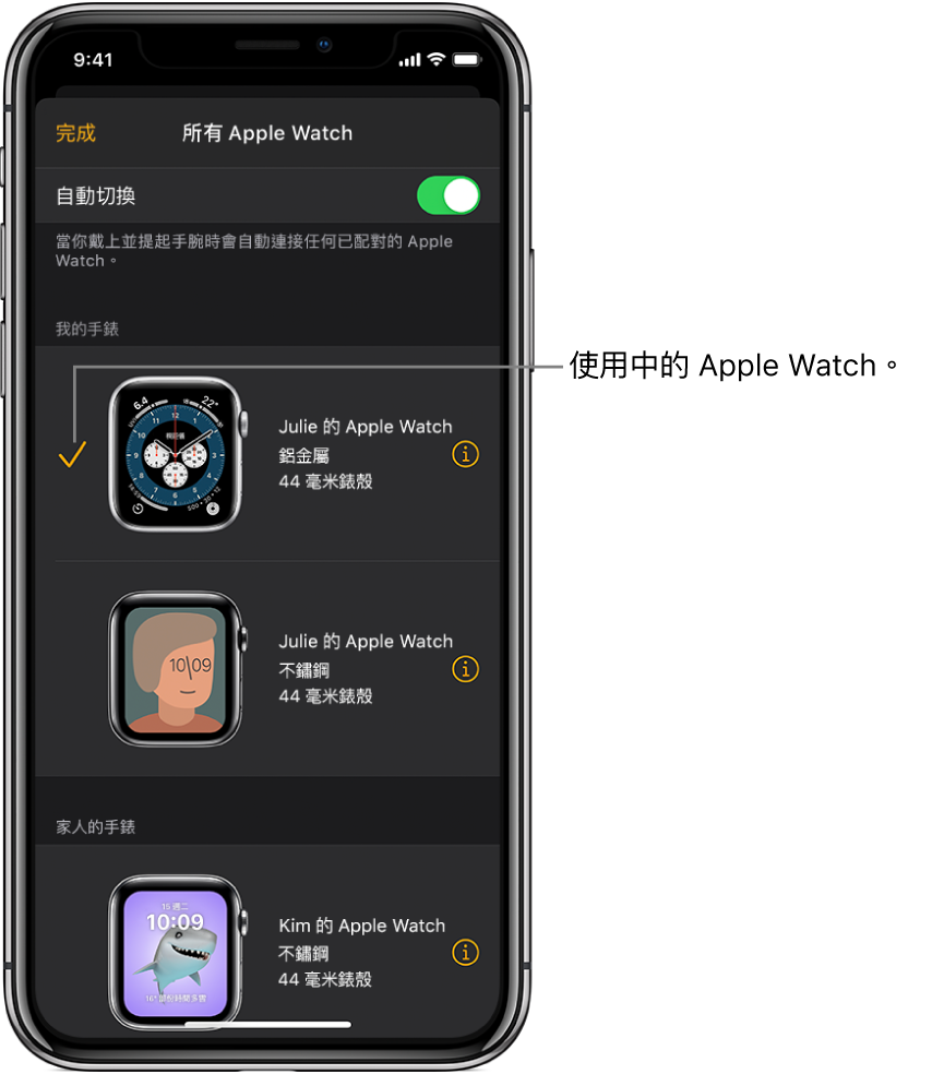 在 Apple Watch App 上的「所有 Apple Watch」畫面上,剔號顯示啟用中的 Apple Watch。